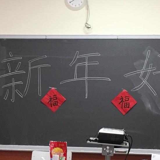 Lengua y Cultura china 1